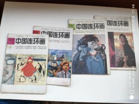 中国连环画1988年2、7、8、9期