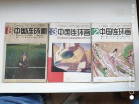 中国连环画1987年2、3、8期