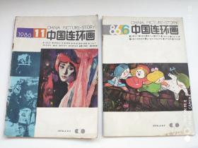 中国连环画1986年6、11期