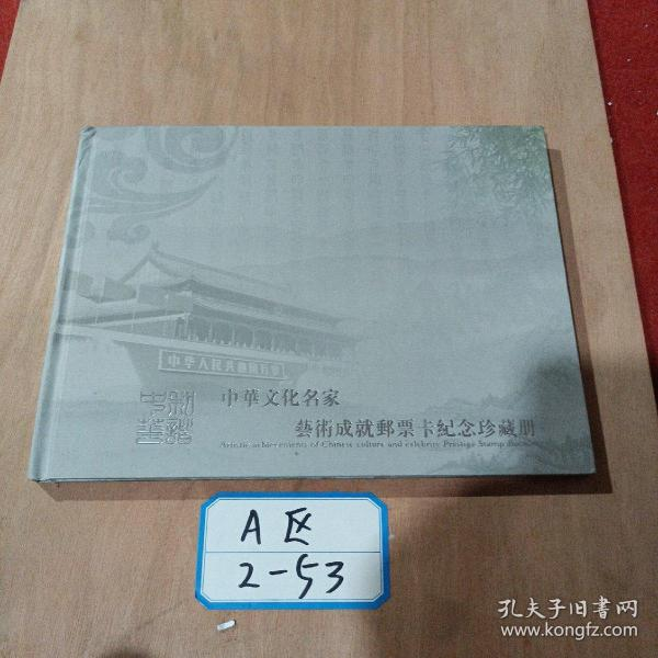 中华文化名家 艺术成就邮票卡纪念珍藏册