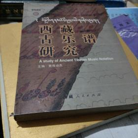 西藏古乐谱研究 更堆培杰