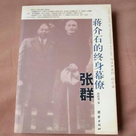 蒋介石的终身幕僚:张群