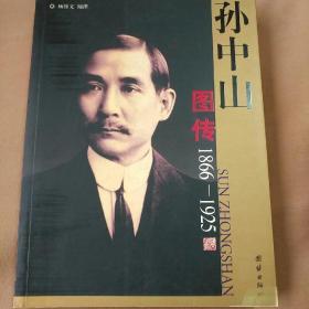孙中山图传