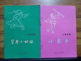 儿童歌舞:草原小姐妹 +小民兵