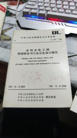 中华人民共和国电力行业标准 D 5061-1996 水利水电工程劳动安全与工业卫生设计规范