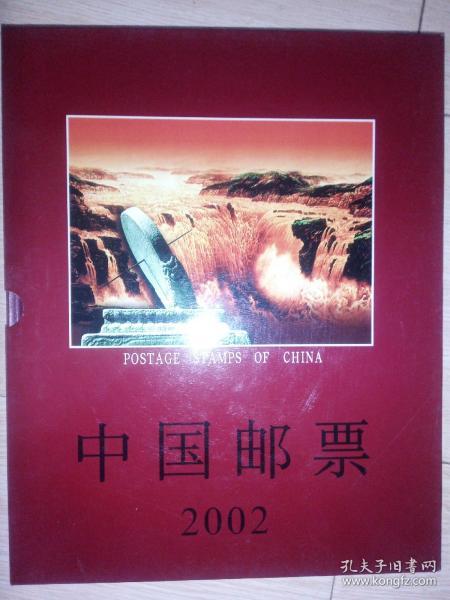 2002邮票年册