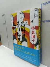 林真理子 《出好き、ネコ好き、私好き》日文原版32开软精装小说书 光文社出版 外封皮书脊上端有一道小裂开