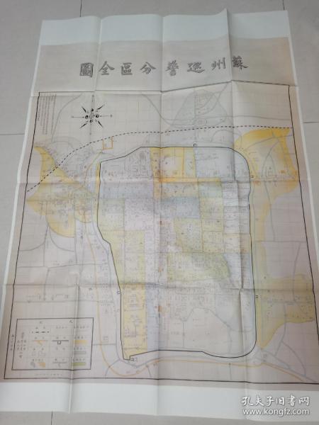 大清苏州旧影老地图1908巨幅《苏州巡警分区全图》