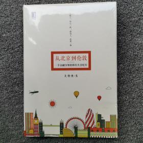 (包邮申通快递)从北京到伦敦:一个金融白领的移民生活纪实