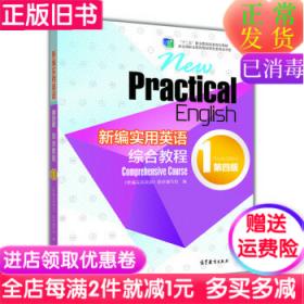 新编实用英语第四版综合教程1 书籍 新编实用英语教