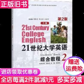 21世纪大学英语综合教程S版 2 第2版 余建中 程敏 程亚品 翟象俊 复旦大学出版社 9787309134841教材21世纪大学英语综合教