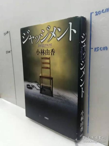 小林由香 《ジャッジャメント》judgement 日文原版32开硬精装收藏版小说书 双叶社出版