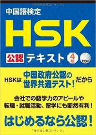 日文原版书 中国语検定 HSK 公认 テキスト 4级 CD付 单行本  宫岸 雄介 (著), 株式会社スプリックス (编集)/ 付CD光盘2张