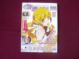 东西动漫社2012年4月 总第82期(豪华版)