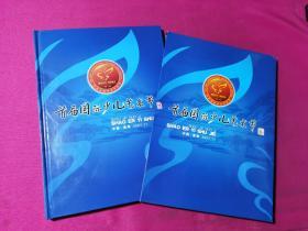 首届国际少儿艺术节邮册-中国淮南