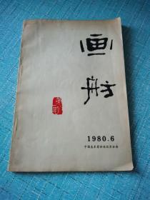 画航1980.6