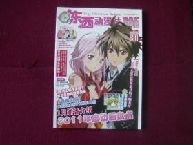 东西动漫社2012年2月 总第80期(豪华版)