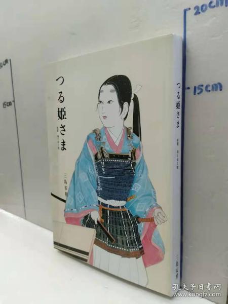 三岛安精 《つる姬さま》 原题:海と女と铠  日文原版32开软精装综合书