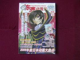 东西动漫社2010年2月 总第56期(豪华版)