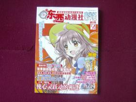 东西动漫社2009年12月 总第54期(豪华版)