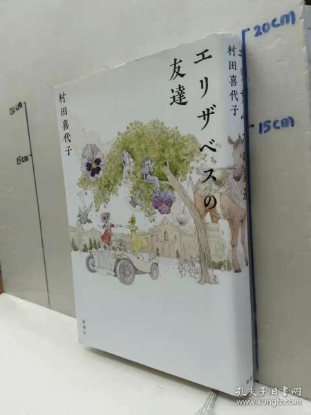 村田喜代子 《エリザベスの友达》日文原版32开软精装收藏版小说书 新潮社出版