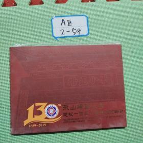 东山培正小学 建校130周年纪念邮折