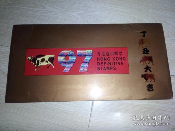 香港第七套通用邮票,共16种面值合计面值102.1港元。还有一套生肖牛邮票。