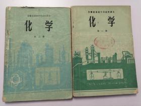 安徽省高级中学试用课本:化 学(第一、二册)