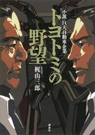 日文原版书 トヨトミの野望 小说・巨大自动车企业  梶山三郎/著