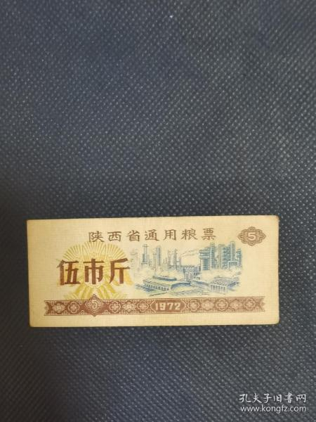 陕西省通用粮票五市斤