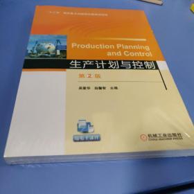 生产计划与控制第2版
