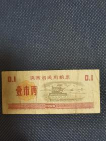 陕西省通用粮票,一市两