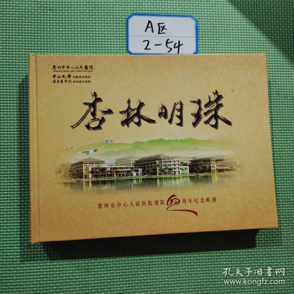 杏林明珠-惠州市中心人民医院建院60周年纪念邮册【看图发货,有个是空白没有的】