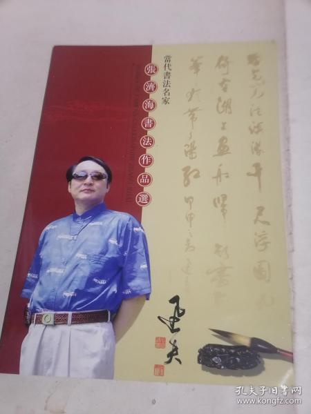 张济海书法作品选邮票     满百包邮