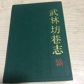 武林坊巷志(精装第五册)