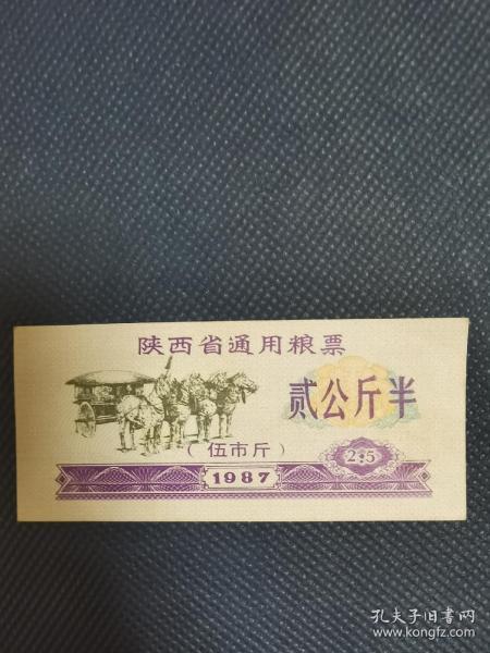 陕西省通用粮票,两公斤半