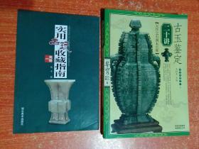 古玉鉴定二十讲、实用古玩收藏指南:玉器(一) 2册合售