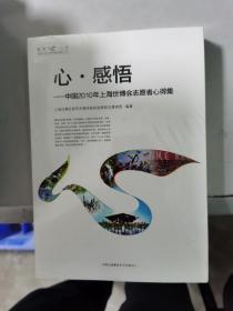 心·感悟 : 中国2010年上海世博会志愿者媒体报道汇编