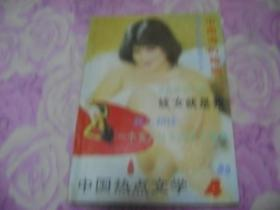 中国热点文学 1989-4