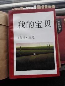 三毛文集十五册合售