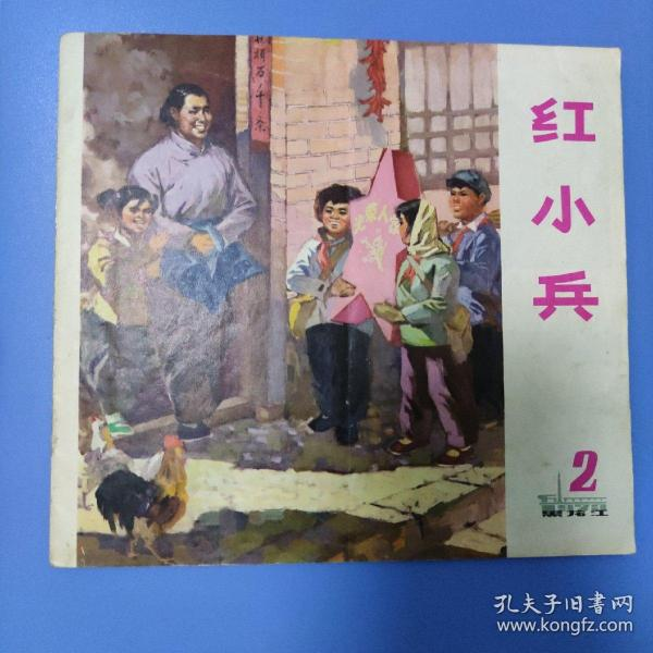 黑龙江红小兵1973-2