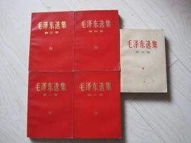 毛泽东选集 全五卷 1-4红皮