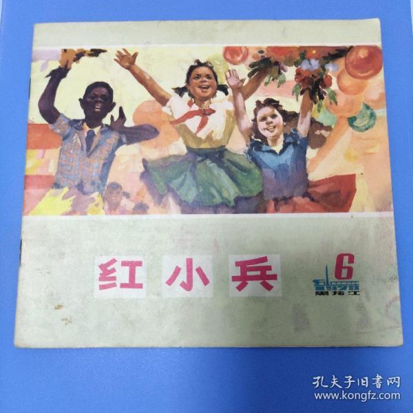 黑龙江红小兵1973-6