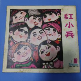 黑龙江红小兵1973-10