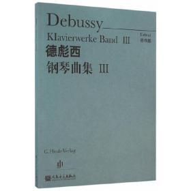 德彪西钢琴曲集(原作版)(3) (法)德彪西(Debussy) 曲;温永红 译 人民音乐出版社9787103050613正版全新图书籍Book