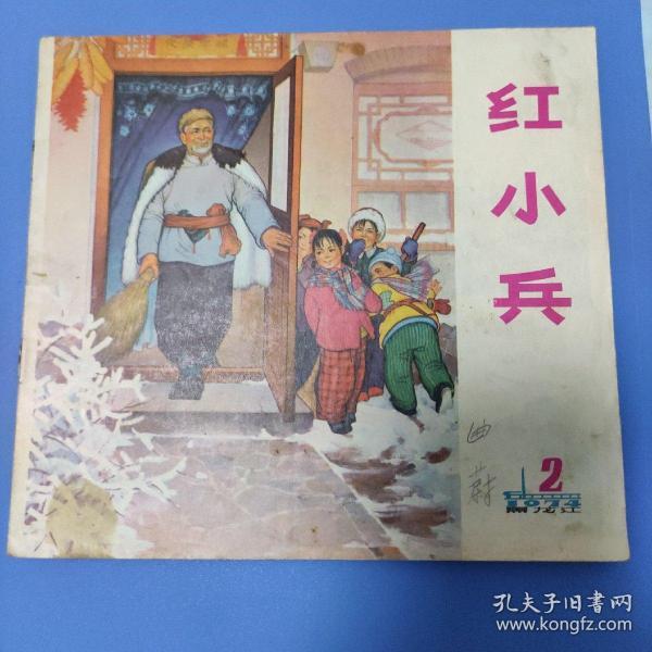 黑龙江红小兵1974-2
