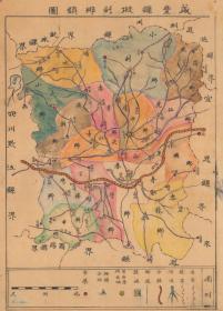 【复印件】民国《咸丰县老地图》(原图高清复制),(民国湖北恩施咸丰老地图),全图反应了咸丰县乡镇划分情况,色彩雅致,请看图片。咸丰县地理地名历史变迁史料地图。裱框后,风貌佳。