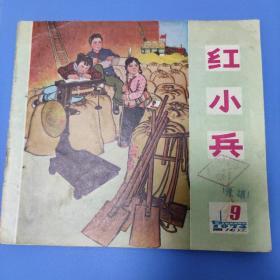 黑龙江红小兵1974-9