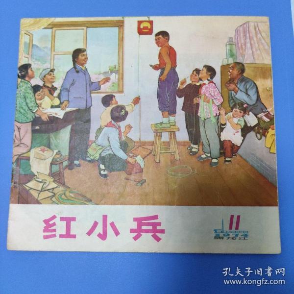 黑龙江红小兵1974-11
