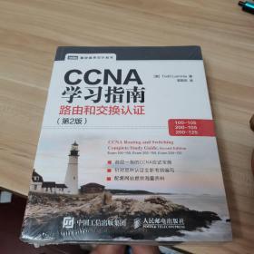 CCNA学习指南 路由和交换认证(100-105,200-105,200-125) 第2版(全新,未拆封)